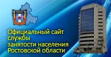 Управление государственной службы занятости населения Ростовской области
